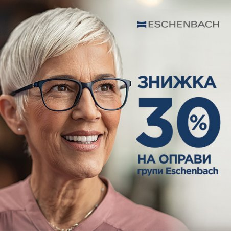 Скидка на оправи группи Eshenbach