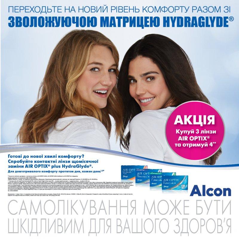МКЛ Alcon семейство Air Optix 4 линзы по цене 3-х