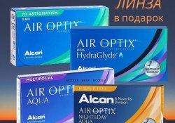 Акция на контактные линзы Air Optix