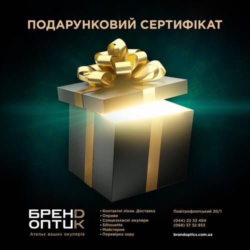 Электронный сертификат на 500 грн