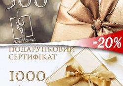 Акция на подарочные сертификаты