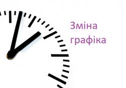 Новое расписание работы магазина