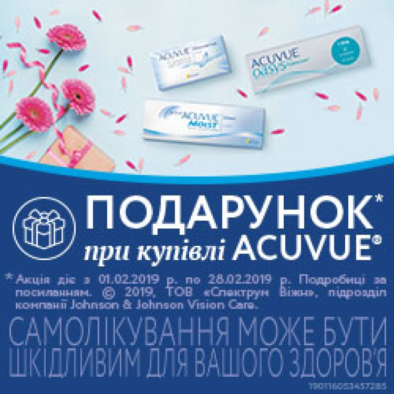 Акция на контактные линзы ACUVUE