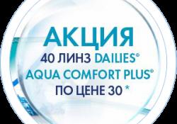 Контактные линзы Dailies AquaComfort Plus - 40 шт. по цене 30 шт.