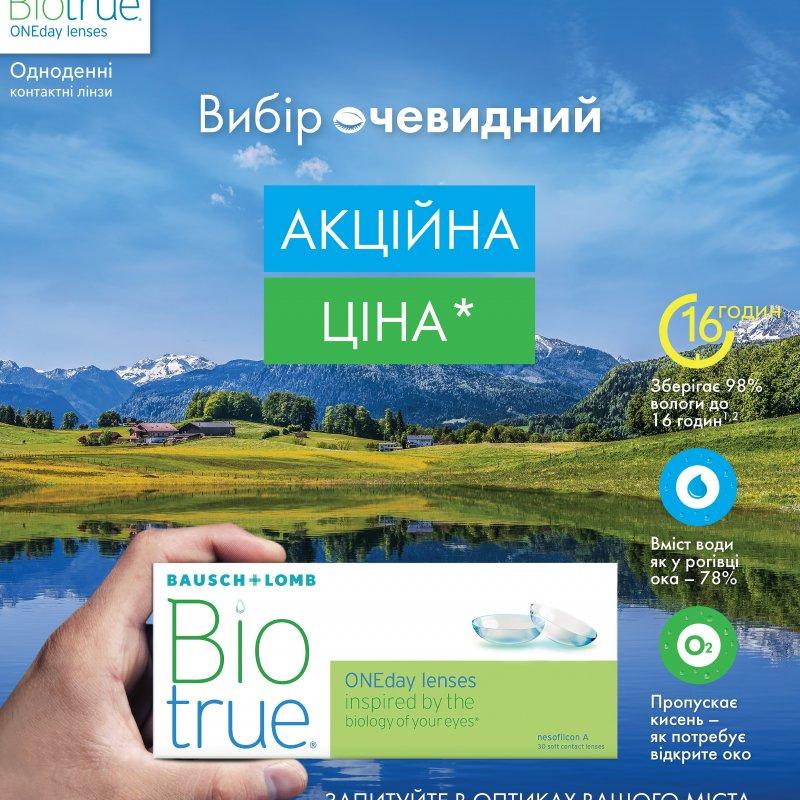 Акция по МКЛ B+L  Biotrue ONEday