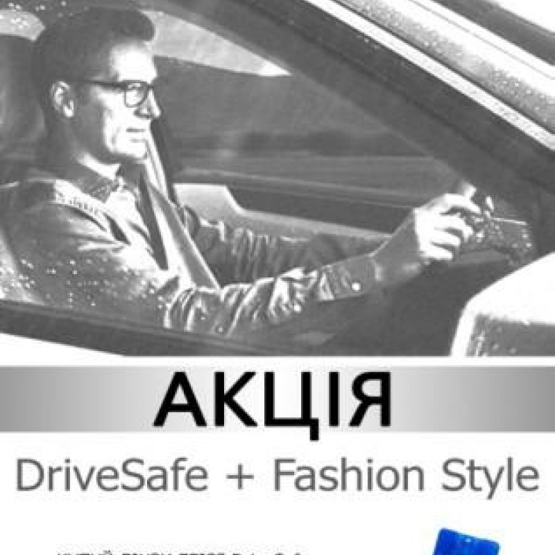Акция на линзы DriveSafe