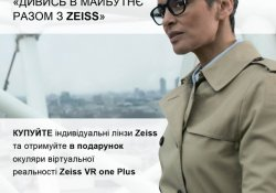 Акция на линзы  Zeiss Individual