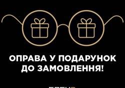 Акция вторая оправа в подарок