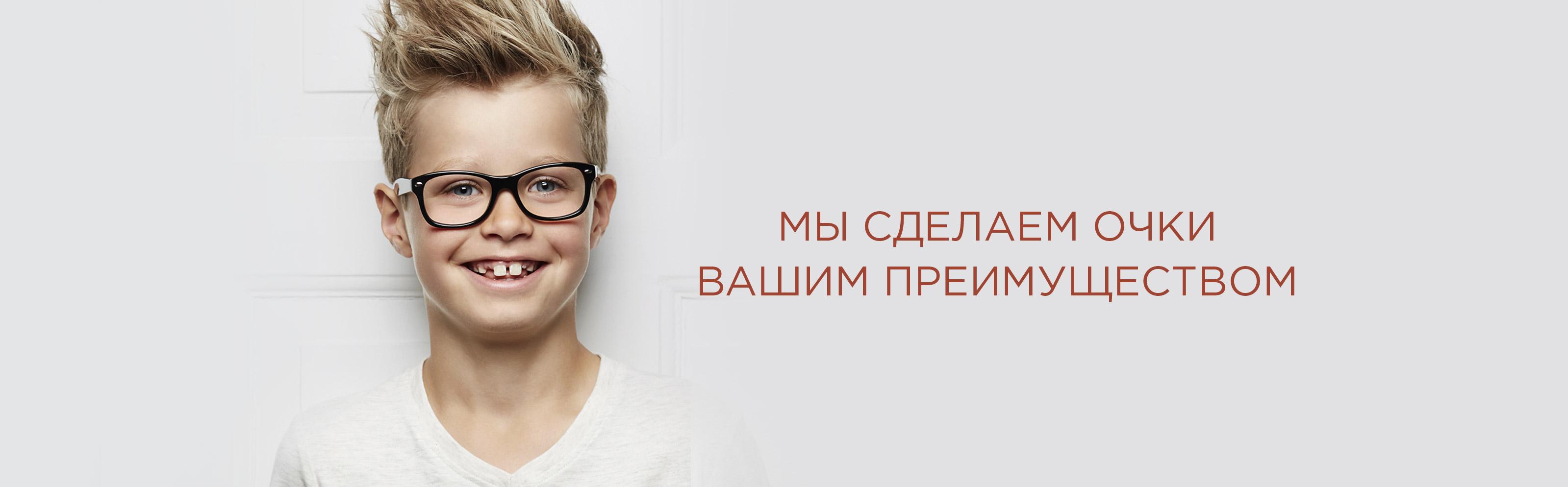 зробимо окуляри